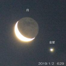 金星・木星・土星・月